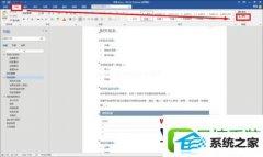 win8系统word文档中进行查找和替换的图文方法