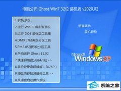 电脑公司W7 家庭装机版 v2020.02(32位)