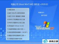 电脑公司Window7 64位 极速装机版 v2020.02