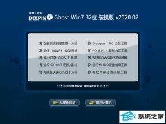 深度技术Win7 推荐装机版 v2020.02(32位)