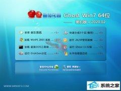 番茄花园Win7 Ghost 64位 精致装机版 v2020.02