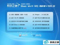 系统之家W10 快速春节装机版 v2020.02(32位)
