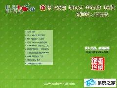 萝卜家园Win10 快速春节装机版 v2020.02(64位)