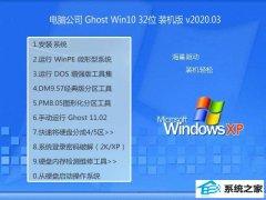 电脑公司Ghost W10 32位 极速装机版 v2020.03