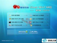 番茄花园Windows7 大神装机版64位 v2020.03