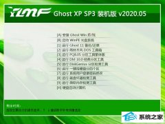 雨林木风WindoXP v2020.05  通用装机版