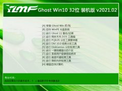 雨林木风Win10 清爽装机版 2021.02(32位)