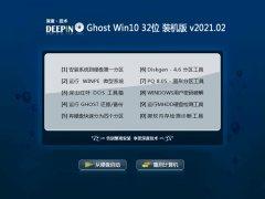 深度技术Ghost Win10 32位 专业装机版 2021.02