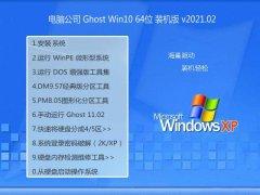 电脑公司Windows10 64位 快速装机版 2021.02