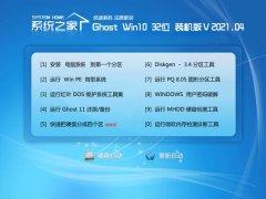 系统之家Win10 增强装机版32位 2021.04