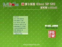 新萝卜家园Ghost WinXP 经典装机版 2021.05