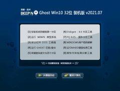 深度技术Win10 32位 万能装机版 2021.07