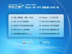 系统之家WinXP 推荐装机版 2020.08
