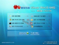 番茄花园Ghost Win10 64位 青春装机版 2021.09