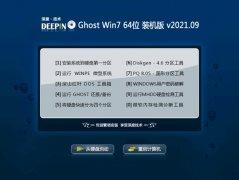 深度技术Ghost Win7 64位 稳定装机版 2021.09