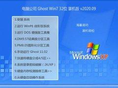 电脑公司Win7 稳定装机版32位 2020.09
