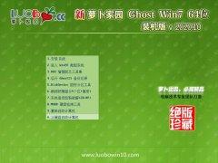 萝卜家园Windows7 64位 安全中秋国庆版 2020.10